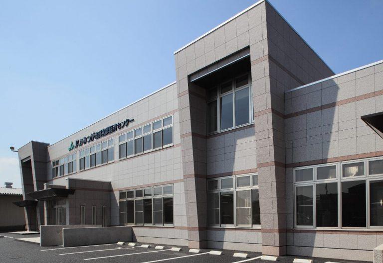 JAかみつが南部営農経済センター